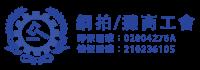 網拍工會官方網站